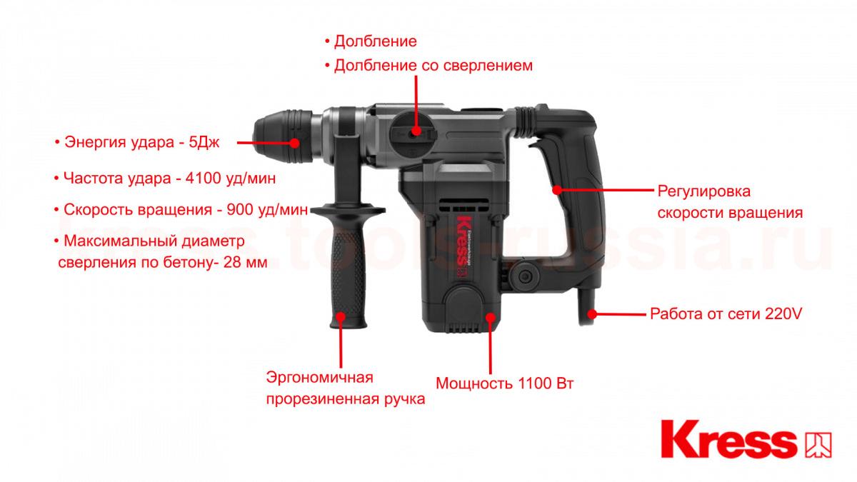 perforator_kress_ku332_1100vt_28mm_elektricheskiy