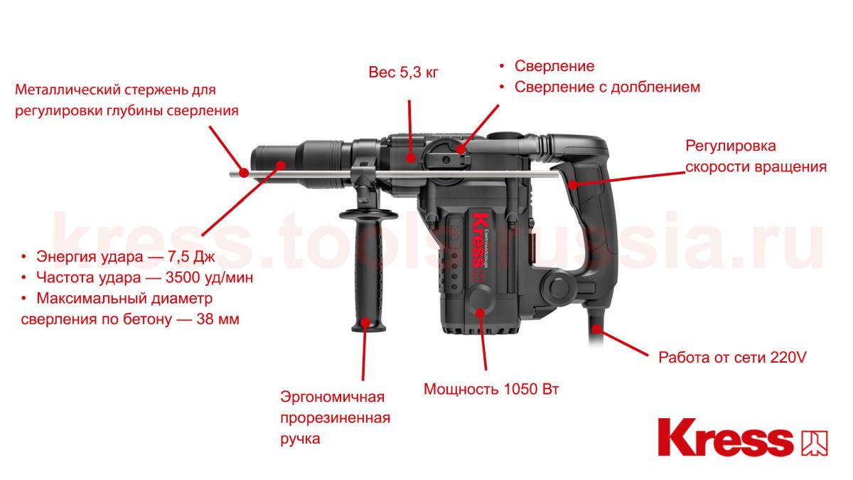 perforator_kress_ku334_1050vt_26mm_elektricheskiy.jpg