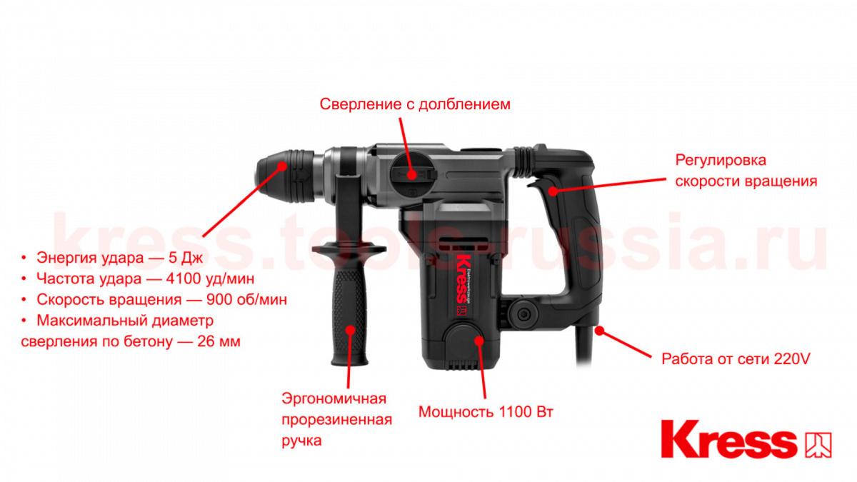 perforator_kress_ku330_1100vt_26mm_elektricheskiy